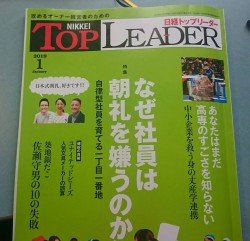 日経トップリーダーを読みました…