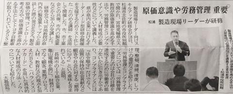 長崎新聞記事内にて紹介して頂きました!