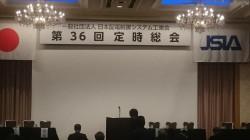 日本配電制御システム工業会定時総会に参加しました!