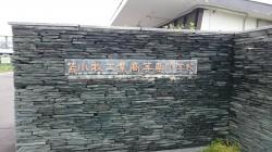 北海道訪問