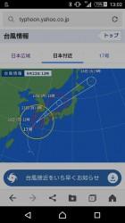 ASEAN出張と台風
