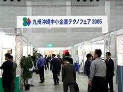 九州沖縄中小企業テクノフェア