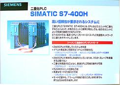 二重化PLC