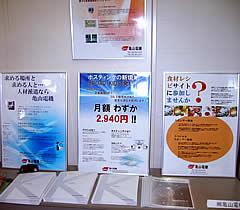 亀山電機展示ブース
