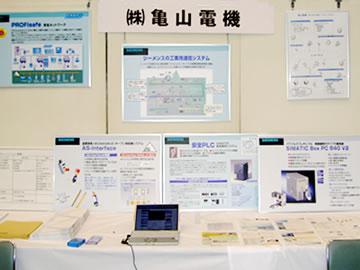 自動車部品展示商談会(当社ブース)