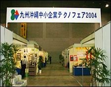 九州沖縄中小企業テクノフェア2004