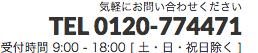 TEL 0120-774-471 受付時間9:00-18:00