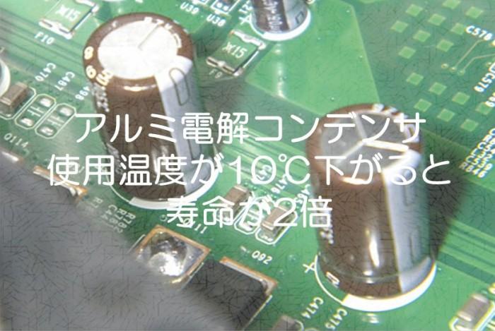 アルミ電解コンデンサ