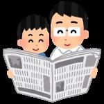 新聞を読みましょう/Let's read newspaper