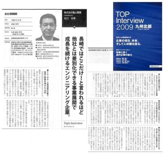 リクルート・トップインタビュー2009の掲載記事