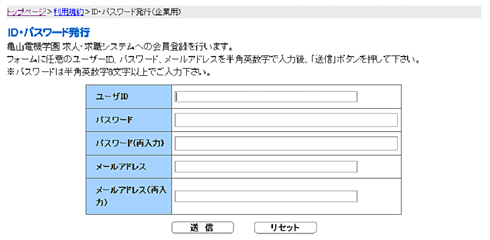 ID・パスワードの発行