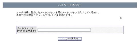 ID・パスワードの本登録