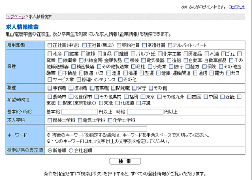 企業・求人情報検索