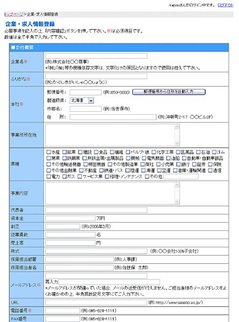企業情報管理