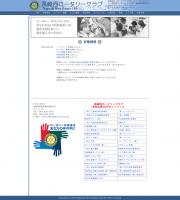 長崎西ロータリークラブ