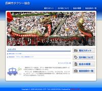 長崎市タクシー協会