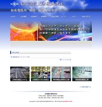 松石電設工業
