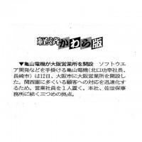 長崎新聞に掲載された記事