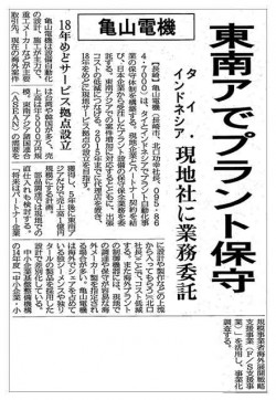日刊工業新聞に掲載された記事