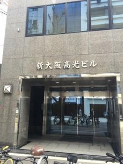 【大阪営業所移転】のお知らせ