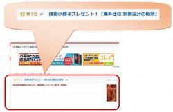 海外仕様技術小冊子がイプロス製品ランキングで総合1位になりました