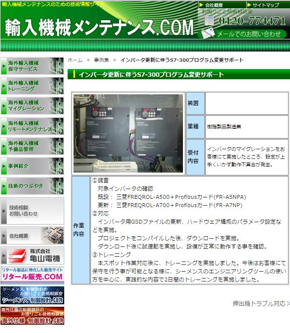 【【輸入機械メンテナンスの専門サイト公開】のお知らせ