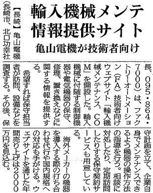 9月21日 日刊工業新聞にて「輸入機械メンテ情報提供サイト」について掲載頂きました