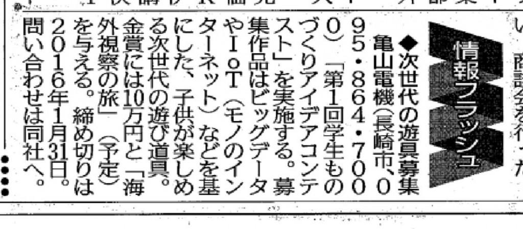 11月18日 日刊工業新聞にて「第1回学生ものづくりアイデアコンテスト」について掲載頂きました
