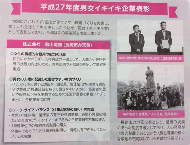 12月3日 長崎市男女共同参画推進センター情報誌にて「2015年度男女イキイキ企業表彰」について掲載していただきました