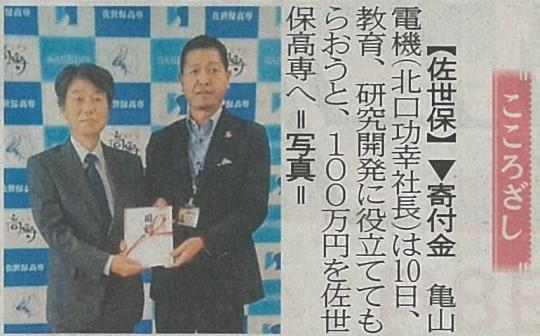 長崎新聞掲載写真