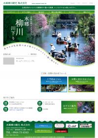 水郷柳川観光株式会社