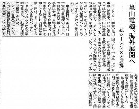 新聞記事0929