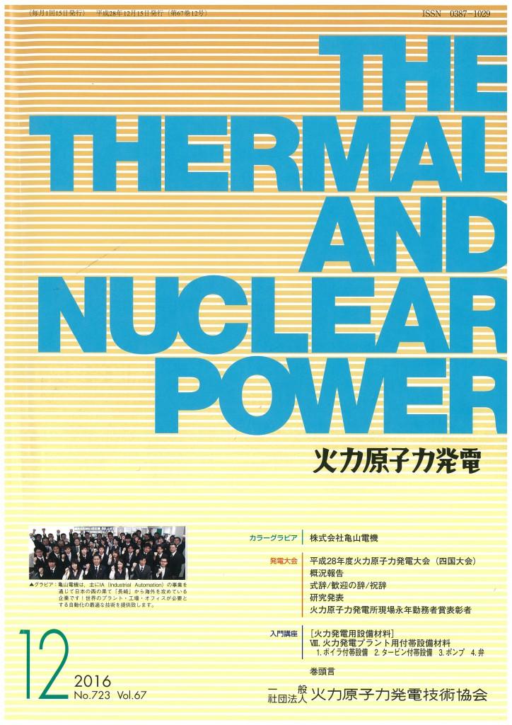 1/11公開】【火力原子力発電技術協会12月号会誌にて亀山電機を掲載して ...