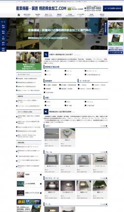 産業機器・装置 精密板金加工.COM