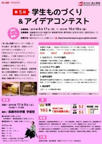 ものづくりコンテスト2019チラシ(日本語)