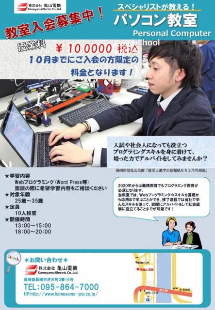 6パソコン教室 (JPG)- rev_ページ_1