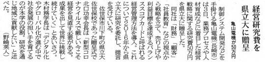 9月7日新聞記事